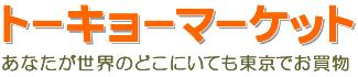 日本食の海外輸送|Tokyo Market| トーキョーマーケット| あなたが世界のどこにいても東京でお買物